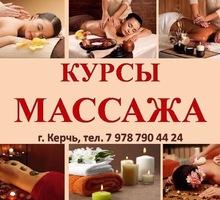 Курсы Массажа в Керчи - Курсы учебные в Крыму