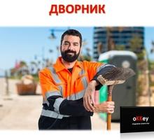 Дворник с опытом работы - Сервис и быт / домашний персонал в Севастополе