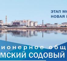 Для работы в АО «Крымский содовый завод» требуются сотрудники - Рабочие специальности, производство в Красноперекопске