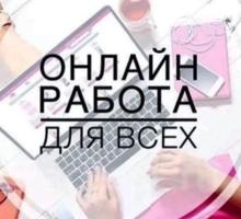 Paбoтa в интepнeтe для жeнщин - Работа на дому в Белогорске