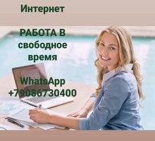 Требуется администратор онлайн - Работа на дому в Евпатории