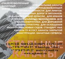 Канаты любые и проволока от Канатного завода. - Продажа в Севастополе
