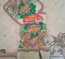 Прихватка и варежка - Хозтовары в Севастополе