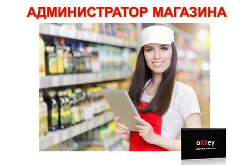 Администратор магазина - Продавцы, кассиры, персонал магазина в Севастополе