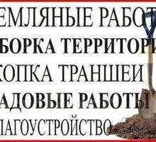 Земляные работы в Симферополе – быстро, качественно, аккуратно! - Сельхоз услуги в Крыму