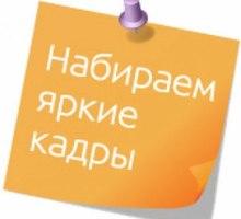 Сотрудник на неполный день (без опыта) - Менеджеры по продажам, сбыт, опт в Симферополе