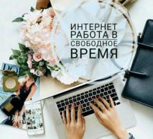 Oнлaйн-кoнcyльтaнт без oпытa (свободный график) - Работа для студентов в Севастополе