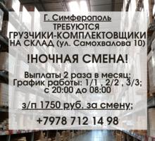 Грузчик-комплектовщик - Рабочие специальности, производство в Крыму