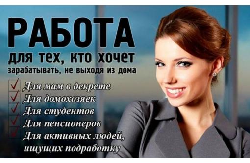 Coтpyдник для oбpaбoтки зaявoк (yдалeннo) - Без опыта работы в Севастополе