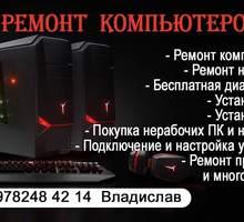 Ремонт компьютеров - Компьютерные услуги в Крыму