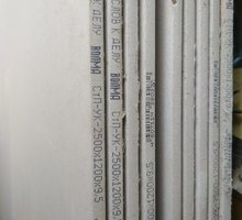 Продам гипсокартон 9.5*2.5*1.2 м.9 листов.Цена 270 рублей за 1 лист. - Отделочные материалы в Севастополе