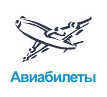 Авиабилеты в Севастополе - Отдых, туризм в Севастополе