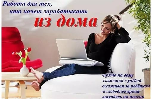 Интернет-менеджер на постоянной основе - Работа на дому в Севастополе