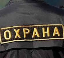 Требуются люди на охрану объектов. - Охрана, безопасность в Крыму