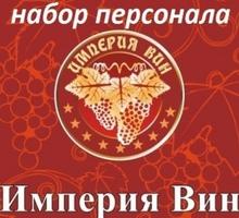 """Требуется персонал в алкомаркет  """"Империя вин"""" - Продавцы, кассиры, персонал магазина в Севастополе"""
