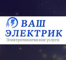 Электротехнические услуги в Евпатории – «Ваш электрик»: опыт, гарантия качества! - Электрика в Евпатории