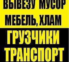 вывоз строительного мусора грузчики - Вывоз мусора в Крыму