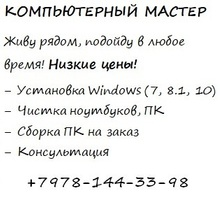 Ремонт ПК, ноутбуков. Установка Windows. Чистка ПК и ноутбуков. Выезд на дом - Компьютерные услуги в Крыму