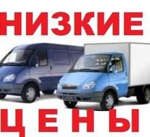 Перевозки недорого, без посредников! Есть грузчики - Грузовые перевозки в Крыму