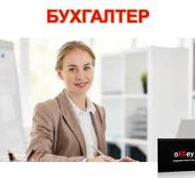 Бухгалтер в бухгалтерский центр - Бухгалтерия, финансы, аудит в Севастополе