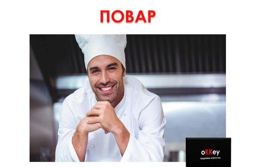 Повар в семью - Бары / рестораны / общепит в Севастополе