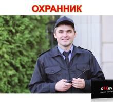 Сторож-охранник - Охрана, безопасность в Севастополе