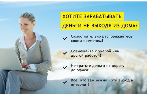 Менеджер по маркетингу и кадрам - Работа на дому в Севастополе