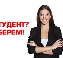 Регистратор заявок в организацию. - Работа для студентов в Симферополе