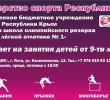Спортивная школа по легкой атлетике № 1 - Спортклубы в Ялте