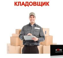 Кладовщик на завод г. Севастополь - Логистика, склад, закупки, ВЭД в Севастополе
