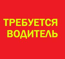 Требуется водитель категории В,С на постоянную работу - Автосервис / водители в Севастополе