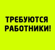 Требуются работники! На производственное предприятие, возможно без о/р - Рабочие специальности, производство в Симферополе