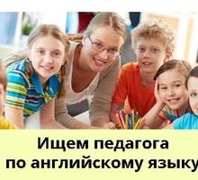 Приглашаем педагога английского - Образование / воспитание в Севастополе
