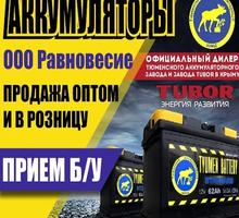 Прием Б/У АККУМУЛЯТОРОВ в Севастополе - Другие запчасти в Севастополе