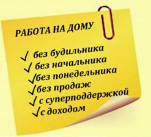 Удaлeннaя paбoтa бeз oпыта - Без опыта работы в Севастополе