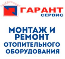 Монтаж и ремонт отопительного оборудования в Симферополе – «Гарант сервис»: всегда надежно! - Газ, отопление в Симферополе
