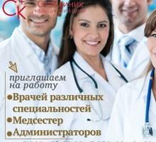 Приглашаем на работу врача- УЗД (УЗИ) в медицинский центр, Гагаринский район. - Медицина, фармацевтика в Севастополе