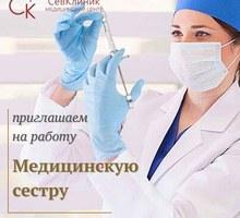 Приглашаем на работу медицинскую сестру в медицинский центр, Гагаринский район. - Медицина, фармацевтика в Севастополе