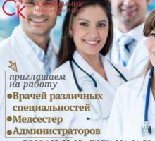 Приглашаем на работу врача-оториноларинголога (ЛОР) в медицинский центр, Гагаринский район. - Медицина, фармацевтика в Севастополе