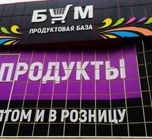 Контролер - Продавцы, кассиры, персонал магазина в Севастополе