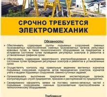 Требуется электромеханик - Руководители, администрация в Севастополе