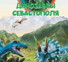 Требуется контроллер в парк Динозавров - Без опыта работы в Севастополе