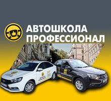 Автошкола Профессионал в Севастополе - станьте уверенным водителем вместе с нами! - Автошколы в Севастополе