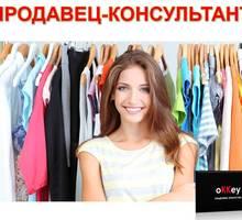 Продавец детской одежды - Продавцы, кассиры, персонал магазина в Севастополе