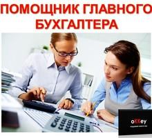 Помощник главного бухгалтера - Бухгалтерия, финансы, аудит в Севастополе