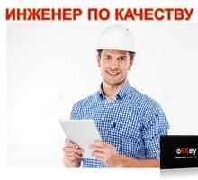 Инженер по контролю качества - Рабочие специальности, производство в Севастополе
