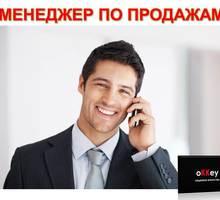 Менеджер по продажам г. Симферополь - Менеджеры по продажам, сбыт, опт в Симферополе