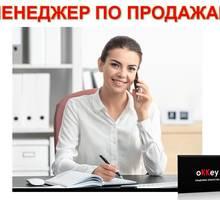 Менеджер по продажам (дистанционное обучение) - Менеджеры по продажам, сбыт, опт в Севастополе