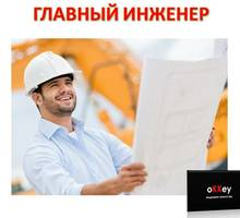 Главный  инженер проекта Крым - Рабочие специальности, производство в Севастополе