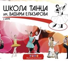 Школа танца им. Вадима Елизарова - Танцевальные студии в Севастополе
